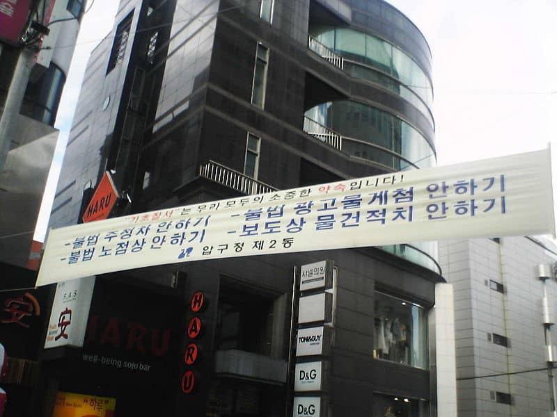 Melhores ruas para compras em Seul